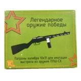 Холостые патроны 10х31 упаковка.