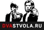ДВАСТВОЛА официальный интернет-магазин компании ДВАСТВОЛА